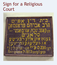 Sign for a Religious Court