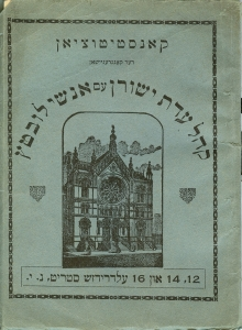 The synagogue's 1913 constitution